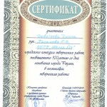 сертификат 2 001