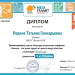 18508_rodina-tatyana-gennadevna