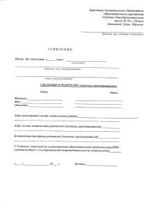 Заявление о приеме в школу