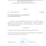 Приказ об утверждении плана методической работы по введению ФГОС