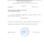 Приказ об утверждении плана рабочей группы по введению ФГОС ООО