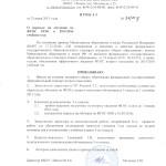 Приказ о переходе на обучение по ФГОС ООО