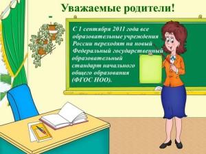 fgos_roditelyam
