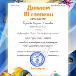 КДС-ЭУК ╣ 38-338-Бирюкова Марина Алексеевна